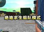 火线精英紫梦-绝地求生组队模式玩法实战