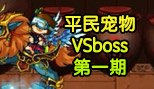 造梦西游5平民宠物VSboss第一期