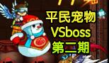 造梦西游5平民宠物VSboss第二期
