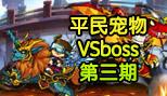 造梦西游5平民宠物VSboss第三期