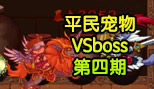 造梦西游5平民宠物VSboss第四期
