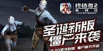 终结者2审判日新玩法僵尸模式来袭!视频