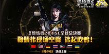 终结者2国际超级联赛 3月24日上海全球总决赛视频