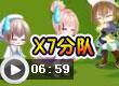 奥比岛X7分队-奥比开讲2