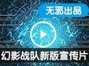 赛尔号幻影战队新版宣传片