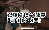 绝地求生明哥-双持M16A4打法教学