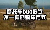 绝地求生小付-摩托车bug教学 另类骑车耍酷