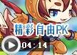洛克王国精彩自由PK