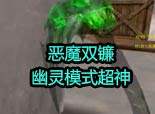 火线精英土爺-五星恶魔双镰实战幽灵超神