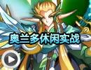 奥拉星精灵王子奥兰多实战