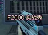 火线精英影杀-F2000-ZERO实战