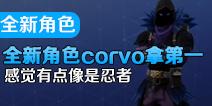 用全新角色corvo 拿第一视频