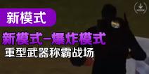 新模式-爆炸模式 重型武器称霸战场视频