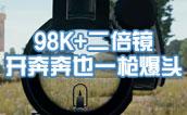 绝地求生小啊靖-98K一枪爆头路过的奔奔