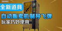 自动贩卖机 制导飞弹玩法展示视频