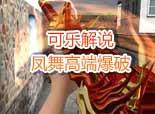 火线精英可乐解说-凤舞高端局爆破教学