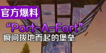 """国际服新道具""""Port-A-Fort""""的宣传片视频"""