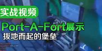新道具Port-A-Fort实战展示 拔地而起的堡垒视频