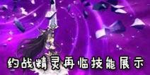 约战精灵再临精灵技能展示 酷炫技能超强奥义视频