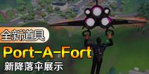 Port-A-Fort和新降落伞视频