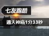 4399生死狙击通天神庙1分33秒通关_七友