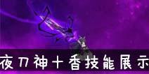 约战精灵再临夜刀神十香技能展示视频