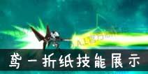 约战精灵再临鸢一折纸技能展示视频