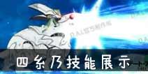 约战精灵再临四糸乃技能展示视频