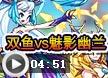 洛克王国双鱼vs魅影幽兰