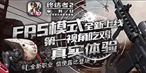 终结者2审判S2赛季开启 海量新玩法等你来尝鲜!视频