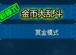 火线精英宝哥-赏金模式逆风翻盘!
