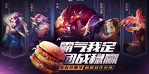 王者荣耀麦当劳合作宣传广告