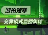 4399生死狙击游拍楚寒变异模式直播集锦