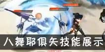 约战精灵再临八舞耶俱矢技能展示 强力飓风群攻视频