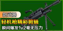 新武器-轻机枪屠杀秀视频