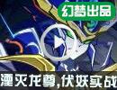 奥奇传说传说湮灭龙尊携手伏妖实战