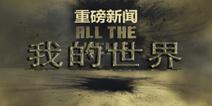 【官方】MC空前盛典将在9月29日全球同步直播!