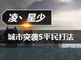 4399生死狙击M60_G36C单过城市突袭5平民打法_凌丶星少