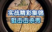 绝地求生小啊靖-精彩集锦 狙击击杀秀