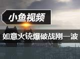 4399生死狙击AK荣耀火铳爆破战刚一波_小鱼