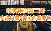 绝地求生明哥-实战比赛解说 晚餐伴侣第二期