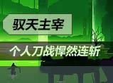 4399生死狙击热门近战干将激光剑个人连斩_驭天主宰