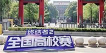 终结者2全国高校赛 深圳北京石家庄精彩集锦视频