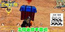 【刺激战场吃鸡白日梦】斗天斗地斗不过毒视频