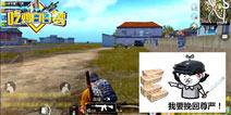 【刺激战场吃鸡白日梦】一个能杠枪的男人视频