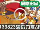 奥奇传说133823满战力实战