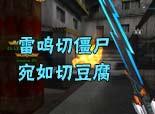 火线精英宝哥-雷鸣光剑切僵尸宛如切豆腐!