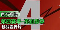 第四赛季 英雄勋章挑战宣传片视频