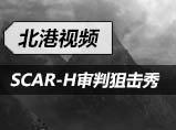 生死狙击北港审判狙击秀_SCAR-H战术型步枪狙击