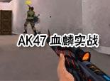 火线精英阿喜-AK47血麟评测实战